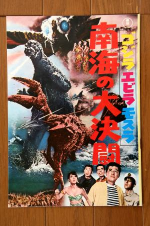 File:1966 MOVIE GUIDE - GODZILLA VS. THE SEA MONSTER.jpg