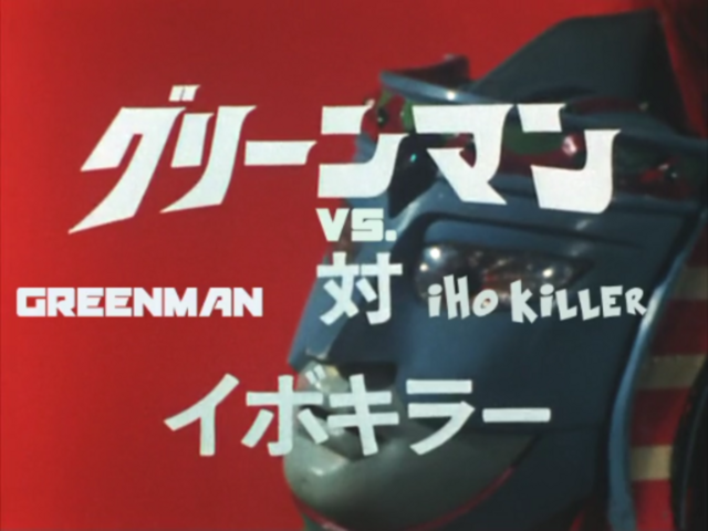 File:GM EP22 Title.png.png