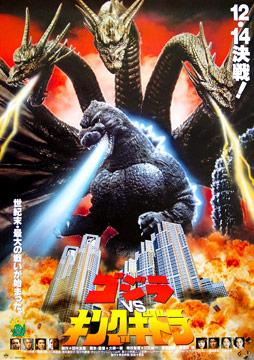 File:Godzilla vs king ghidorah.jpg