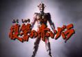 Thumbnail for version as of 22:06, September 18, 2015
