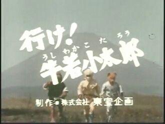 Yuke, Ike, Go! Ushikawa Koujirou, Kotaro
