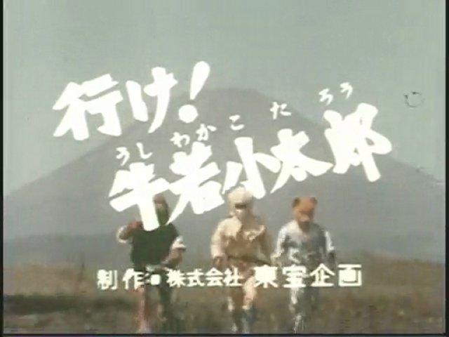 File:Yuke, Ike, Go! Ushikawa Koujirou, Kotaro.jpg