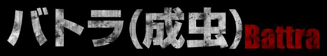 File:Batora Seichu.png