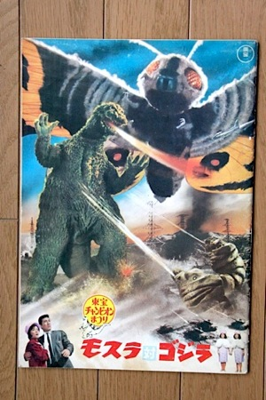 File:1970 MOVIE GUIDE - TOHO CHAMPION FESTIVAL MOTHRA VS. GODZILLA.jpg