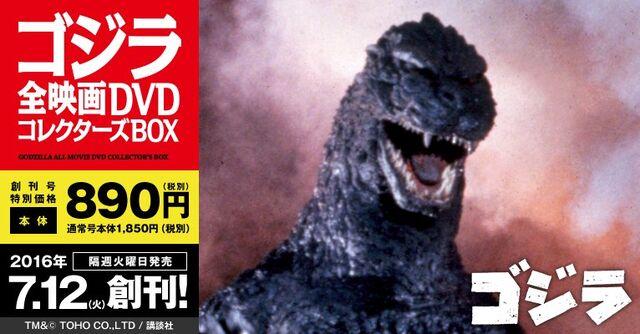 File:Godzilla flier ad.jpeg