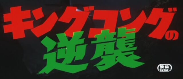 File:King Kong Escapes Japanese Title Card.jpg