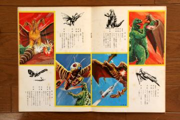 File:1971 MOVIE GUIDE - GHIDORAH, THE THREE-HEADED MONSTER PAGES 3.jpg
