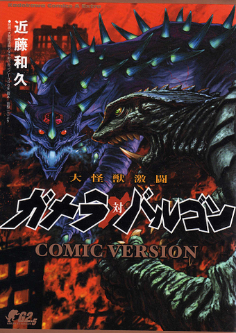 File:Gamera vs. Barugon Manga Cover.png