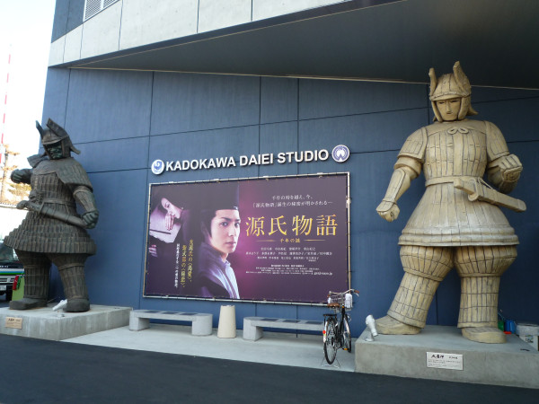 File:Kadokawa Daiei Studio Entrance.jpg