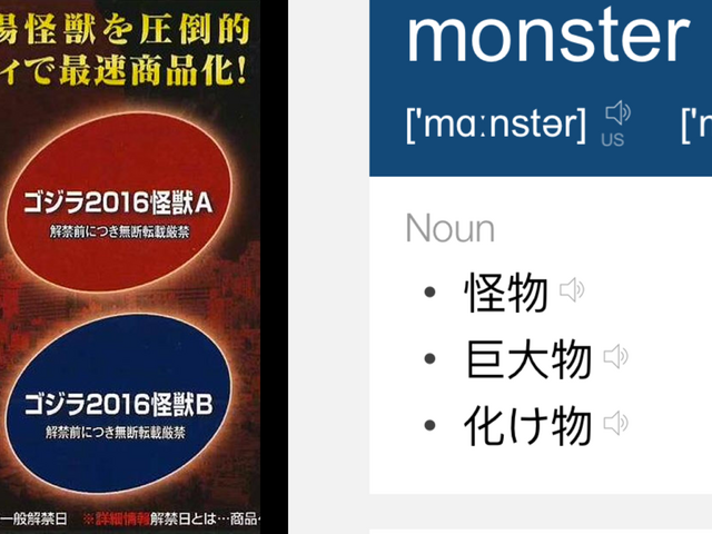 File:No monsters in Godzilla 2016?.png