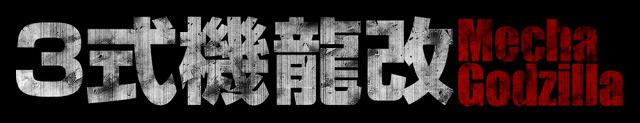 File:PS3 Godzilla Name Meka.png