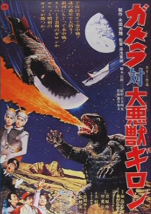 File:Gamera - 5 - vs Guiron - 99999 - 6 - Another poster.png