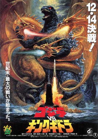 File:Godzilla vs. King Ghidorah Poster C.png