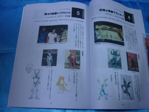 File:Red Rock, Shibiregon, and Buranka concept art.jpg