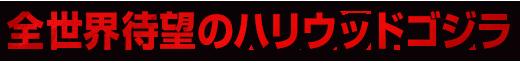 Godzilla-Movie.jp - 1