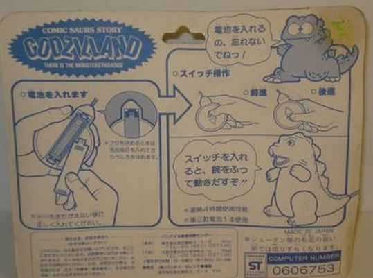 File:Remote Controlled Godzilland Toy Box Back.png