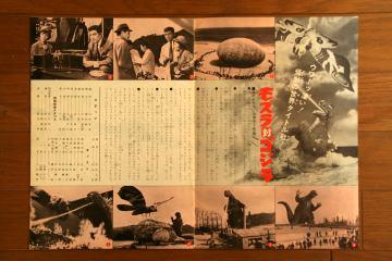 File:1970 MOVIE GUIDE - TOHO CHAMPION FESTIVAL MOTHRA VS. GODZILLA thin pamphlet PAGES 1.jpg