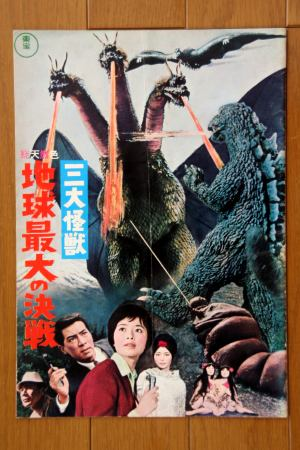 File:1964 MOVIE GUIDE - GHIDORAH, THE THREE-HEADED MONSTER.jpg