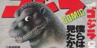 The Godzilla Comic