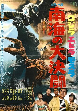 Godzilla vs sea monster poster 01
