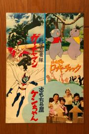File:1973 MOVIE GUIDE - SON OF GODZILLA TOHO CHAMPIONSHIP FESTIVAL thin pamphlet BACK.jpg