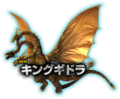 PS3 Godzilla King Ghidorah New