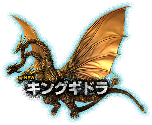 File:PS3 Godzilla King Ghidorah New.png