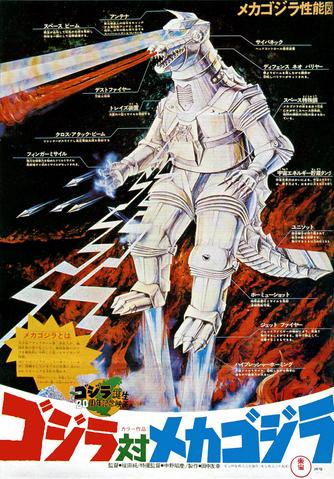 File:Godzilla vs. MechaGodzilla Poster Japan 2.png