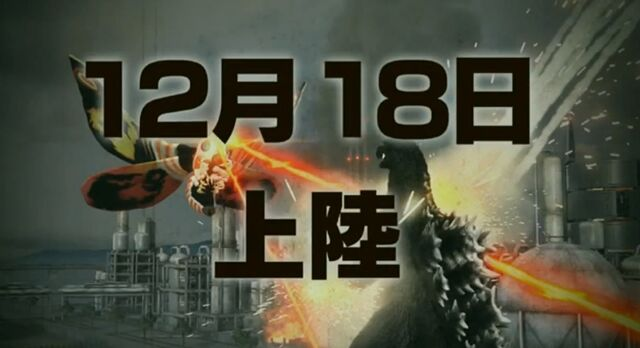 File:Godzilla vs Mothra Adult PS3.jpg