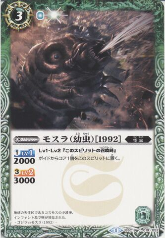 File:Battle Spirits Mothra Larva 1992 Card.jpg