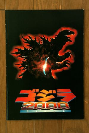 File:1999 MOVIE GUIDE - GODZILLA 2000 MILLENNIUM.jpg