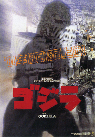 File:The Return of Godzilla Poster Japan Teaser 2.png