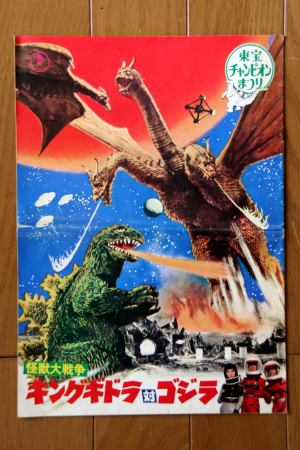 File:1971 MOVIE GUIDE - TOHO CHAMPION FESTIVAL INVASION OF ASTRO-MONSTER thin pamphlet.jpg