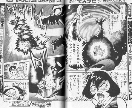 File:Rebirth of Mothra manga- battle 1.jpeg
