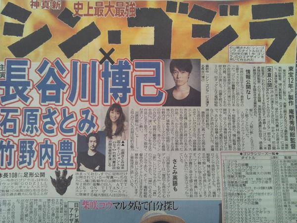 File:Shin Gojira Newspaper Article 2.jpg