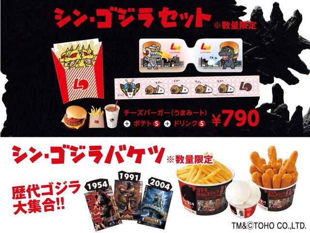 File:Godzilla burgers.jpeg