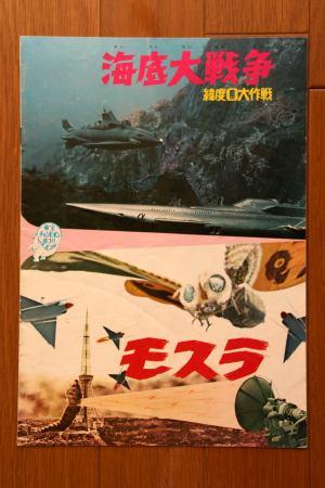 File:1974 MOVIE GUIDE - MOTHRA TOHO CHAMPIONSHIP FESTIVAL thin pamphlet.jpg