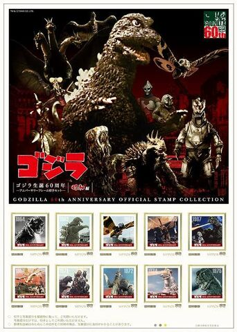 File:Godzilla 60th Anniversary Official Stamp Collection 1.jpg