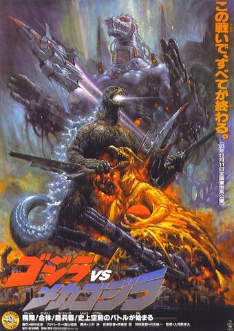 File:Godzilla vs. MechaGodzilla 2 Poster Japan 2.jpg