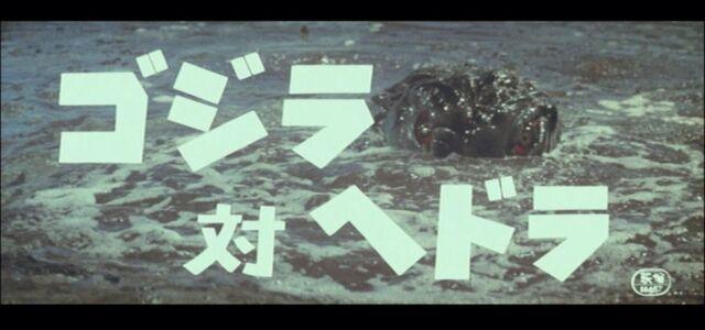 File:Godzilla vs. Hedorah Japanese Title Card.jpg