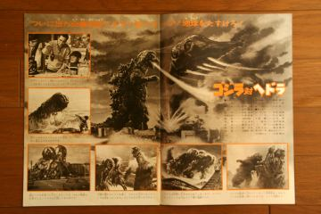 File:1971 MOVIE GUIDE - GODZILLA VS. HEDORAH thin pamphlet PAGES 1.jpg
