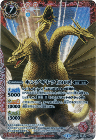 File:Battle Spirits King Ghidorah 1991 Card.png
