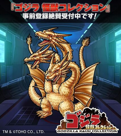 File:GKC King Ghidorah 1991.jpg