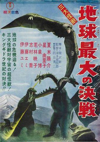 File:Random alternative Ghidorah the Three-Headed Monster Poster.jpg