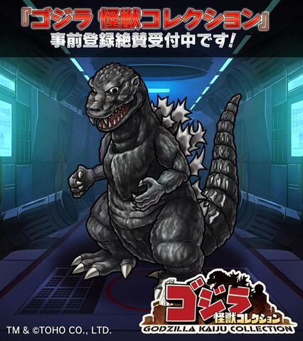 File:GKC Godzilla 1954.jpg