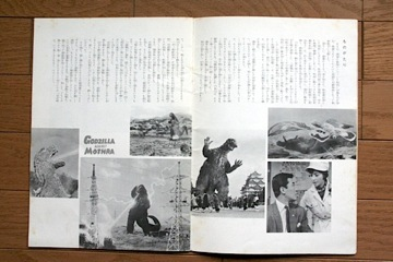 File:1970 MOVIE GUIDE - TOHO CHAMPION FESTIVAL MOTHRA VS. GODZILLA PAGES 2.jpg