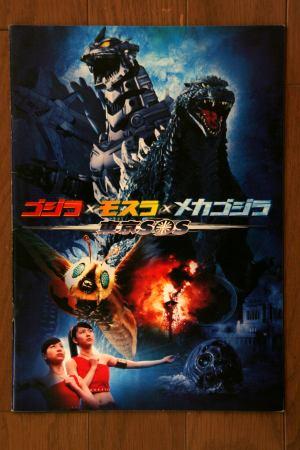 File:2003 MOVIE GUIDE - GODZILLA TOKYO S.O.S..jpg