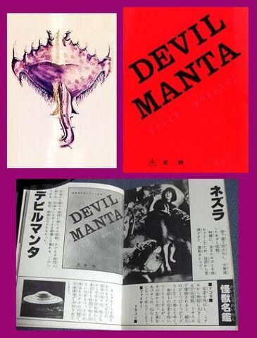 File:Devil Manta.jpg