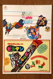 File:1976 MOVIE GUIDE - DISNEY FESTIVAL BACK.jpg