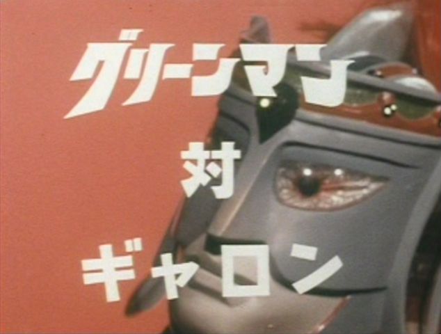 File:GM EP15 Title.png